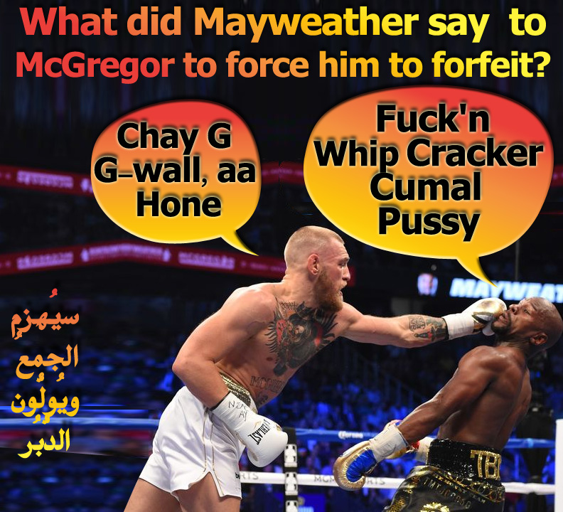 🤼☘What did Mayweather say to McGregor to Force him to Forfeit? أم يقُولُون نحنُ جمِيعٌ منتصر سيهزم الجمعُ ويُولُّون الدُّبُر ☘ 🤼